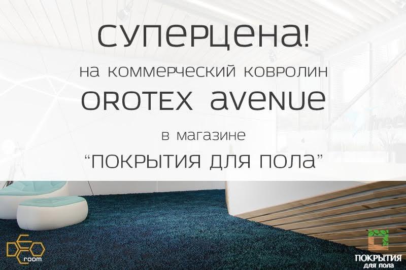 Коммерческий ковролин Orotex Avenue по суперцене!