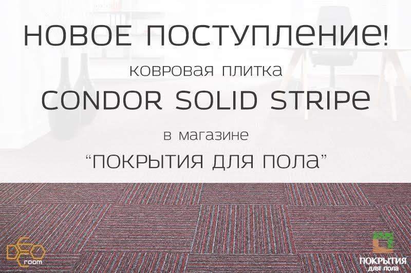 Новая коллекция ковровой плитки Condor Solid Stripe