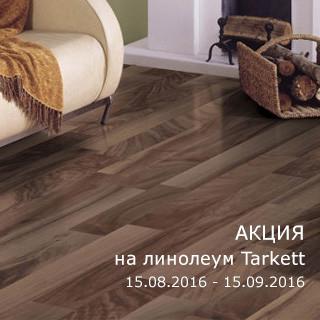 Акция! - 15 % на линолеум Tarkett со склада в Киеве