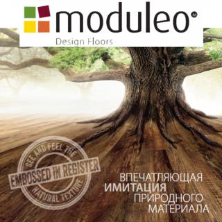 Виниловая плитка IVC Moduleo Impress на складе в Киеве!