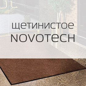 Грязезащитные покрытия Щетинистое покрытие Novotech