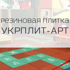 Дизайнерская резиновая плитка Укрплит-Арт