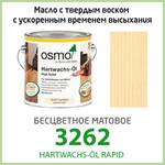 Масло с твердым воском с ускоренным временем высыхания Osmo Polyx Hartwachs-Ol Rapid Масло с твердым воском с ускоренным временем высыхания Osmo Polyx Hartwachs-Ol Rapid Цвет-5