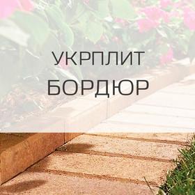 Резиновый бордюр Укрплит