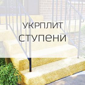 Резиновые покрытия для детских и спортивных площадок Антискользящие резиновые ступени Укрплит
