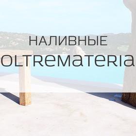 Наливные полы Oltremateria