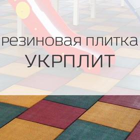 Резиновые покрытия для детских и спортивных площадок Резиновая плитка 500х500 Укрплит