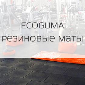 Резиновые покрытия для детских и спортивных площадок Резиновые маты Ecoguma