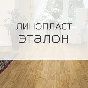 Полукоммерческий линолеум Линопласт Эталон