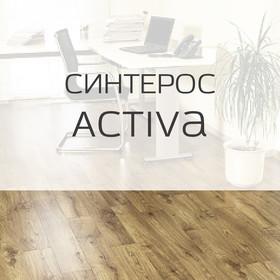 Полукоммерческий линолеум Синтерос Activa