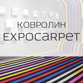 Выставочный ковролин Ковролин Expocarpet