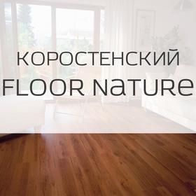 Ламинат Коростенский ламинат Floor Nature