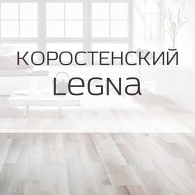 Ламинат Коростенский ламинат Legna