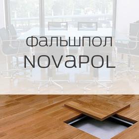 Фото Фальшпол Novapol